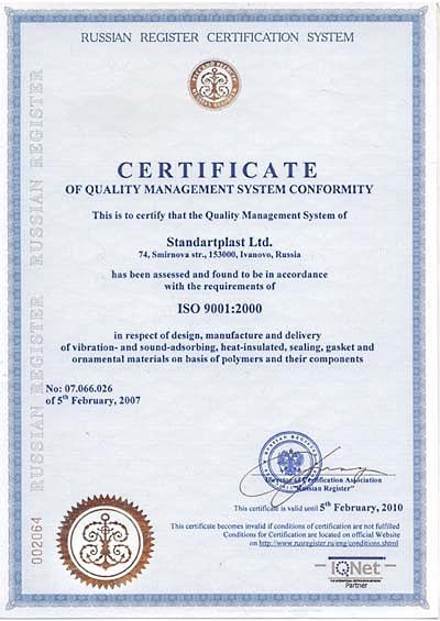 сертификат по шумоизоляции